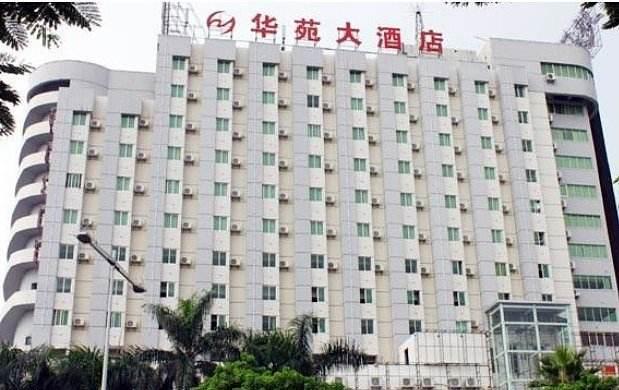 海口秀英华苑酒店